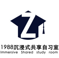 1988沉浸式自习室 自习室管理系统
